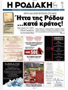 rodiaki-xmas-1